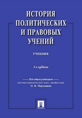 История политических и правовых учений: учебник