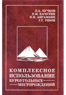 Комплексное использование буроугольных месторождений: учебное пособие