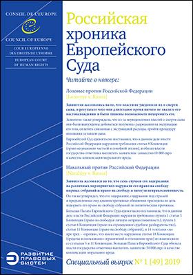 Российская хроника Европейского Суда: журнал. 2019. № 1 (49)