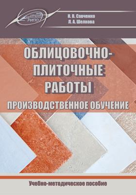 Облицовочно-плиточные работы : производственное обучение: учебно-методическое пособие