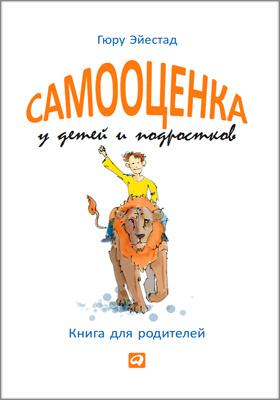 Самооценка у детей и подростков : книга для родителей: научно-популярное издание