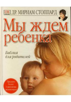 Ждем ребенка. Настольная книга для родителей