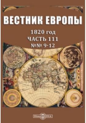 Вестник Европы: журнал. 1820. №№ 9-12, Май-июнь, Ч. 111
