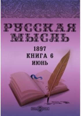 Русская мысль: журнал. 1897. Книга 6, Июнь