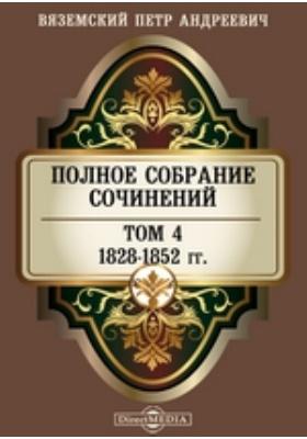 Полное собрание сочинений князя П. А. Вяземского: художественная литература. Том 4. 1828-1852 г
