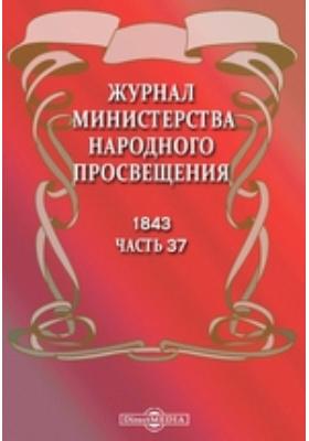 Журнал Министерства Народного Просвещения: журнал. 1843, Ч. 37