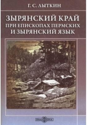 Зырянский край при епископах пермских и зырянский язык