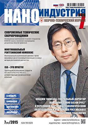 Наноиндустрия: научно-технический журнал. 2015. № 7(61)