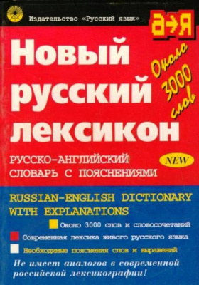 Новый русский лексикон : Русско-анлийский словарь с пояснениями, 4-е издание