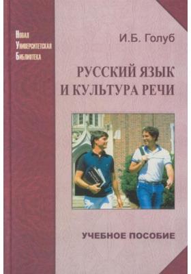 Русский язык и культура речи : Учебное пособие