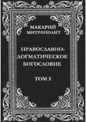 Православно-догматическое богословие. Т. 5