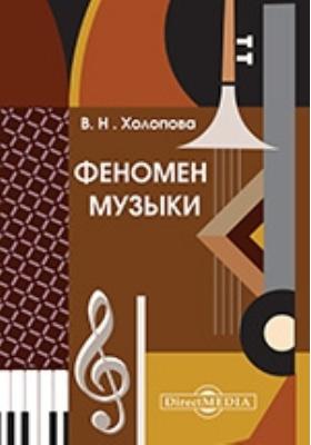 Феномен музыки: монография