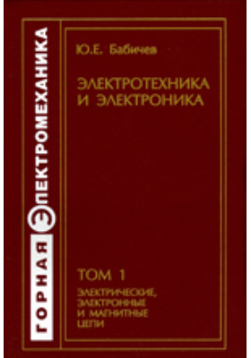 Электротехника и электроника: учебник. В 2 т. Т. 1. Электрические, электронные и магнитные цепи
