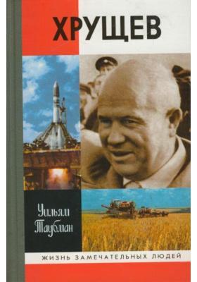 Хрущев = Khruschev: The Man and His Era : 2-е издание