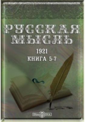 Русская мысль: журнал. 1921. Книга 5-7