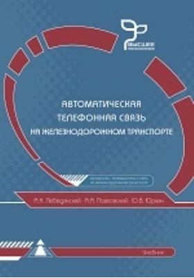 Автоматическая телефонная связь на железнодорожном транспорте : для студентов вузов железнодорожного транспорта: учебник