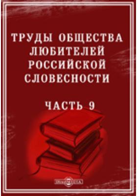 Труды Общества любителей российской словесности: публицистика, Ч. 9