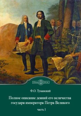 Полное описание деяний его величества государя императора Петра Великого: монография, Ч. 1