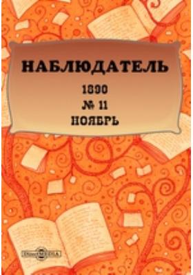 Наблюдатель: журнал. 1890. № 11, Ноябрь