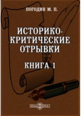 Историко-критические отрывки. Книга 1