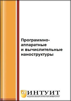 Программно-аппаратные платформы и вычислительные наноструктуры