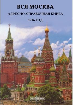 Вся Москва : адресно-справочная книга