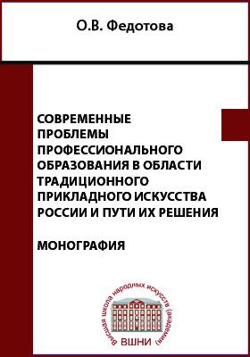 Современные проблемы профессионального образования в области традиционного прикладного искусства России и пути их решения