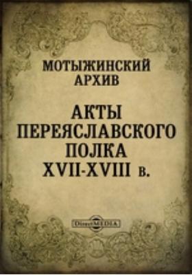 Мотыжинский архив. Акты Переяславского полка XVII-XVIII в
