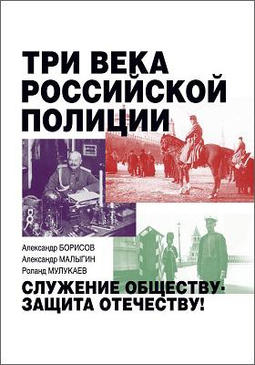 Три века российской полиции: монография