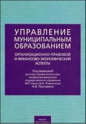 Управление муниципальным образованием. Организационно-правовой и финансово-экономический аспекты