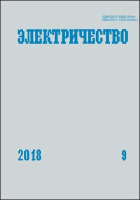 Электричество: журнал. 2018. № 9