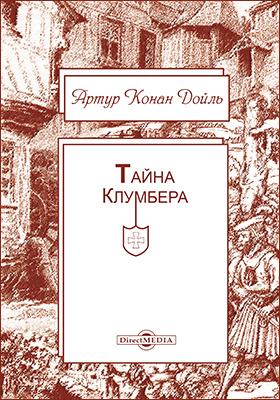 Тайна Клумбера