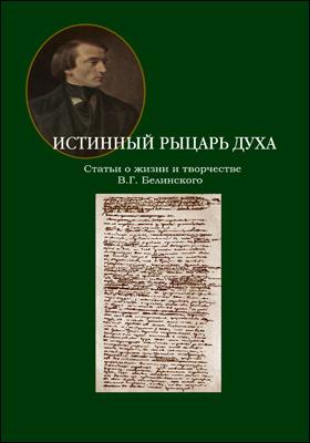 Истинный рыцарь духа : статьи о жизни и творчестве В.Г. Белинского