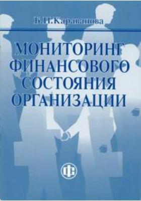 Мониторинг финансового состояния организации: учебно-методическое пособие