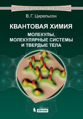 Квантовая химия : молекулы, молекулярные системы и твердые тела: учебное пособие