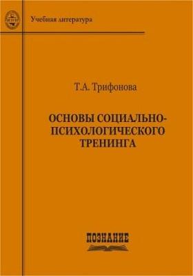 Основы социально-психологического тренинга: учебное пособие