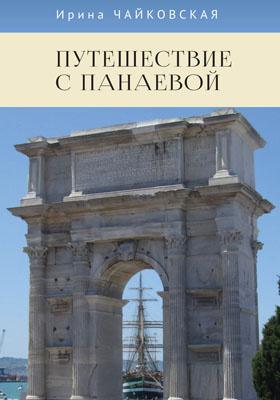 Путешествие с Панаевой: художественная литература