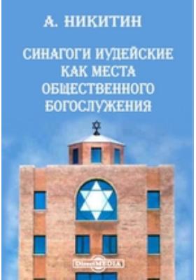 Синагоги иудейские как места общественного богослужения