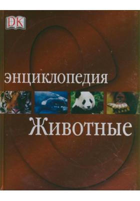Животные. Энциклопедия = DK E.Explore Mammal