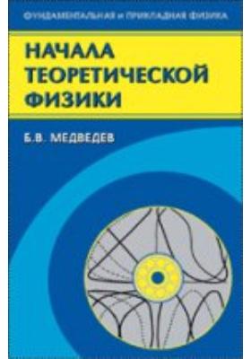 Начала теоретической физики : Механика, теория поля, элементы квантовой механики: учебное пособие