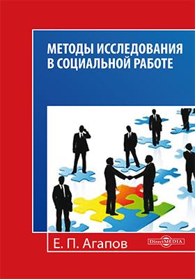 Методы исследования в социальной работе: учебное пособие