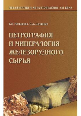 Петрография и минералогия железорудного сырья : Учебное пособие для вузов