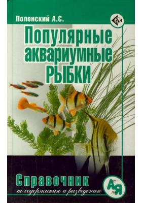 Популярные аквариумные рыбки : Справочник по содержанию и разведению