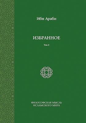 Избранное: сборник научных трудов. Том 2