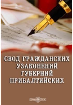 Свод гражданских узаконений губерний прибалтийских. Т. 1