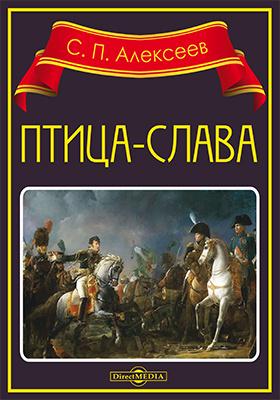 Птица-Слава : рассказы об Отечественной войне 1812 года