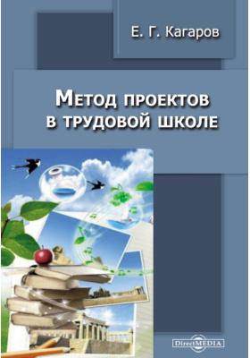 Метод проектов в трудовой школе