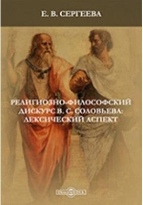 Религиозно-философский дискурс В. С. Соловьева : лексический аспект: монография