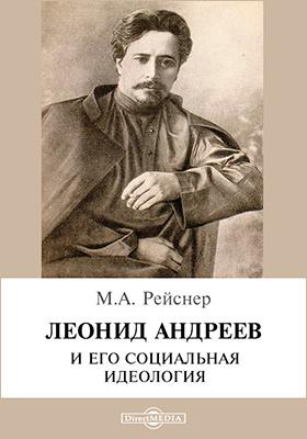 Л. Андреев и его социальная идеология : опыт социологической критики: публицистика