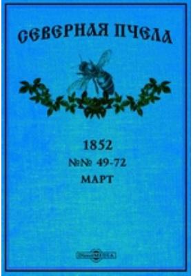 Северная пчела: журнал. 1852. №№ 49-72, Март